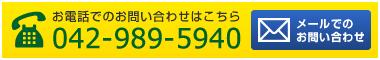 お電話でのお問い合わせ042-989-5940 メールでのお問い合わせ