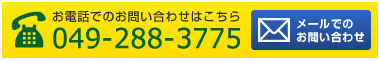 お電話でのお問い合わせ049-288-3775 メールでのお問い合わせ
