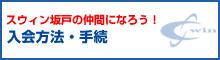 スウィン坂戸の入会方法・資格・手続